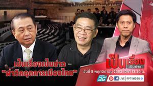 ถกปัญหาทางออกวิกฤตการเมืองไทย แนวคิดตั้งคณะกรรมการสมานฉันท์