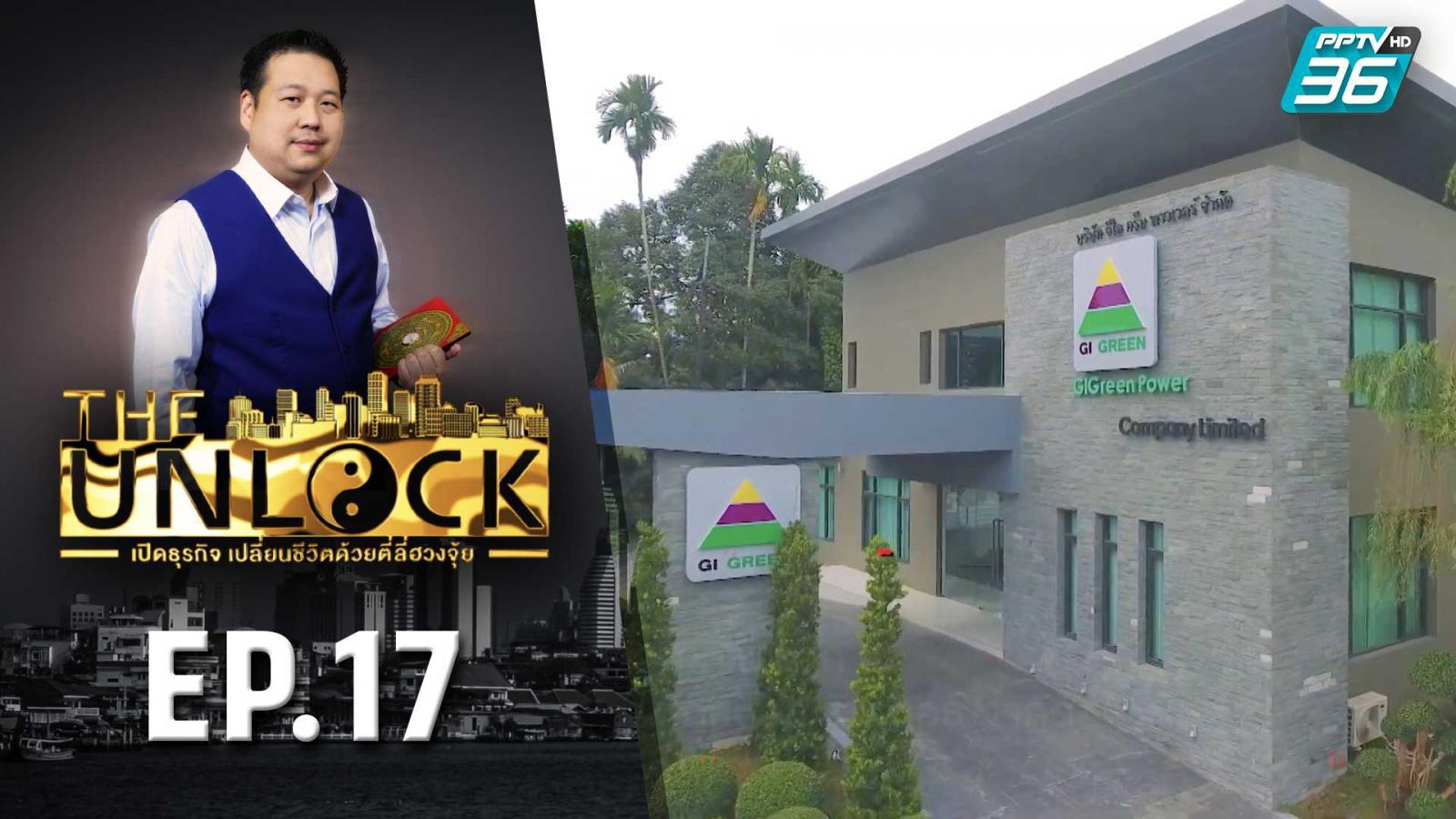 The Unlock เปิดธุรกิจ เปลี่ยนชีวิตด้วยตี่ลี่ฮวงจุ้ย | บริษัทน้ำมันปาล์ม EP.17 (1/3) | PPTVHD 36