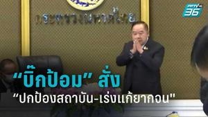 """""""บิ๊กป้อม""""สั่งการมหาดไทย """"ปกป้องสถาบัน-เร่งแก้ยากจน"""""""