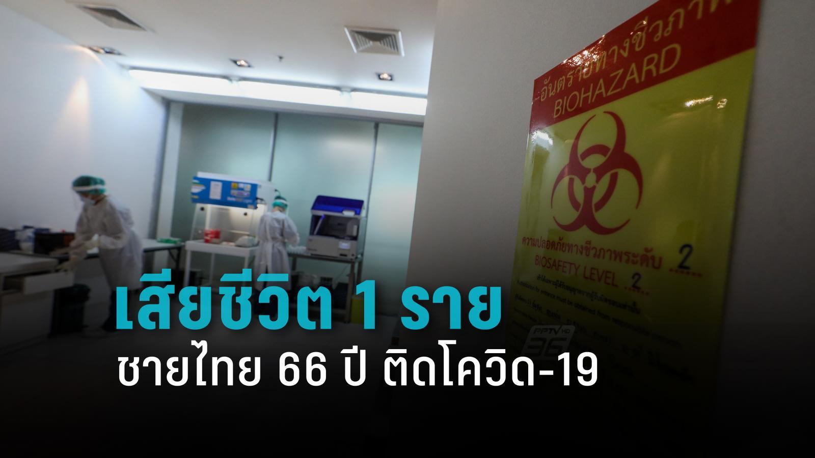ชายไทย 66 ปี ติดโควิด-19 เสียชีวิต เป็นรายที่ 60