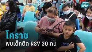 สสจ.โคราช พบเด็กติดไวรัส RSV ถึง 30 คน