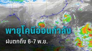 อุตุฯ เผย พายุโคนีอ่อนกำลัง ฝนตก 6-7 พ.ย.