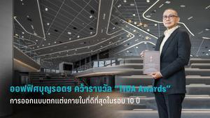 """ออฟฟิศบุญรอดฯ คว้ารางวัล """"TIDA Awards"""" การออกแบบตกแต่งภายในที่ดีที่สุดในรอบ 10 ปี"""