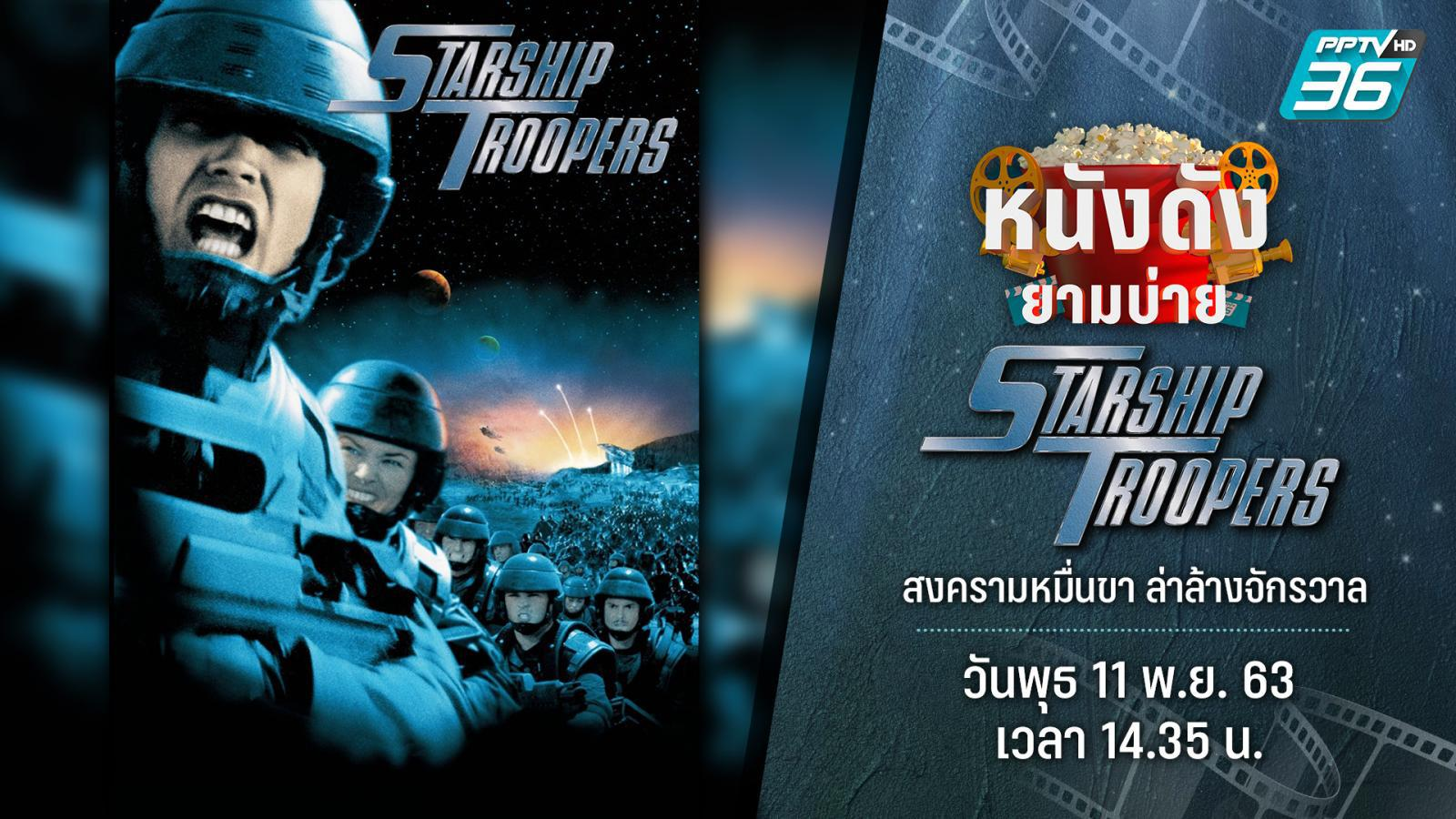 Starship Troopers สงครามหมื่นขา ล่าล้างจักรวาล