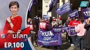 สหรัฐฯ ประท้วงเดือด ผลการเลือกตั้งประธานาธิบดี | 6 พ.ย. 63 | รอบโลก DAILY