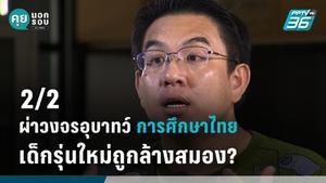 ผ่าวงจรอุบาทว์ การศึกษาไทย เด็กรุ่นใหม่ถูกล้างสมอง? ตอนที่ 2