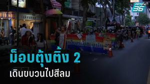 """LGBTQ ถือธงสีรุ้งเดินขบวนหนุน 3 ข้อเรียกร้องกลุ่ม """"ราษฎร"""""""