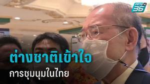"""""""ศุภชัย"""" เชื่อ นักลงทุนต่างชาติ เข้าใจการชุมนุมในไทย"""