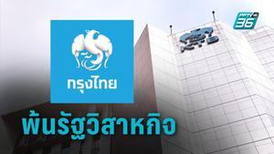 """พนักงาน """"ธ.กรุงไทย"""" พ้นสภาพพนักงานรัฐวิสาหกิจ ตามแบงก์"""