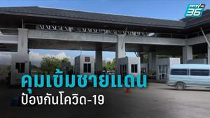 มหาดไทย สั่งคุมเข้มชายแดนแม่สายสกัดโควิด - ลดวันรับคนไทยกลับประเทศ เริ่ม 9 พ.ย.นี้