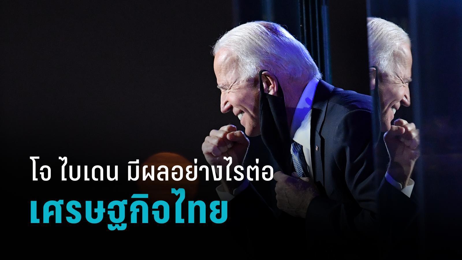 โจ ไบเดน กับ เศรษฐกิจไทยที่ต้องเตรียมรับมือ
