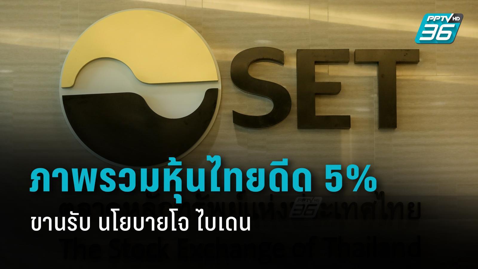หุ้นไทย (9 พ.ย.63) ปิดช่วงบ่ายเพิ่มขึ้น 25.80 จุด ตลาดหลักทรัพย์ เผย หุ้นไทยดีด 5% ขานรับโจ ไบเดน