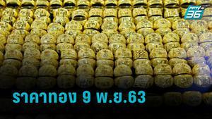 ราคาทองคำวันนี้ ( 9 พ.ย.) เปิดตลาด ปรับขึ้น 50 บาท