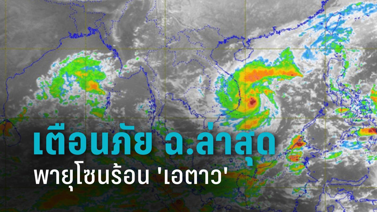 อุตุฯประกาศเตือนภัยล่าสุด พายุโซนร้อน 'เอตาว' ขึ้นฝั่ง 10 พ.ย.กระทบไทย