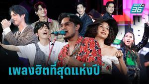 """เพลงฮิตที่สุดแห่งปี  """"วาฬเกยตื้น"""" คว้าอันดับหนึ่ง """"Thailand Top 100 by JOOX 2020"""""""