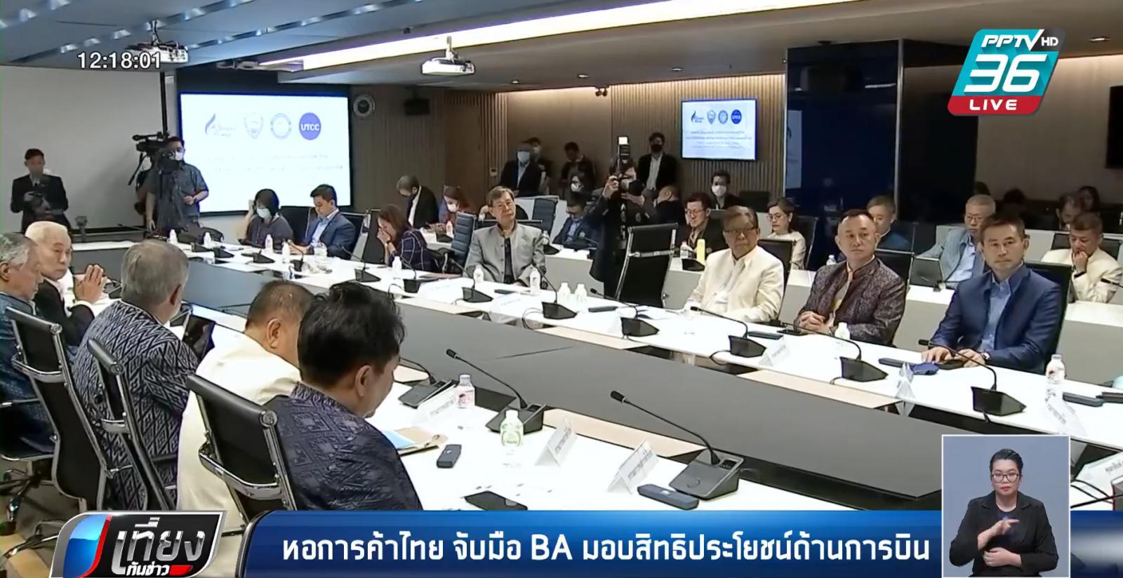 หอการค้าไทย จับมือ BA มอบสิทธิประโยชน์ด้านการบิน