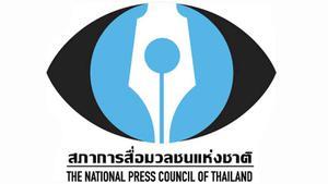 ประกาศใช้ธรรมนูญสภาการสื่อมวลชนแห่งชาติ 11 พฤศจิกายน 2563