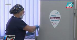 """รัสเซีย เผยวัคซีนโควิด """"Sputnik V"""" ได้ผล 90% เหมือนไฟเซอร์"""
