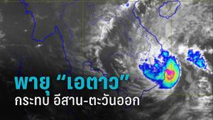 """ประกาศฉบับที่ 6 พายุ """"เอตาว"""" กระทบ """"อีสาน-ตะวันออก"""" 10-11 พ.ย.นี้"""