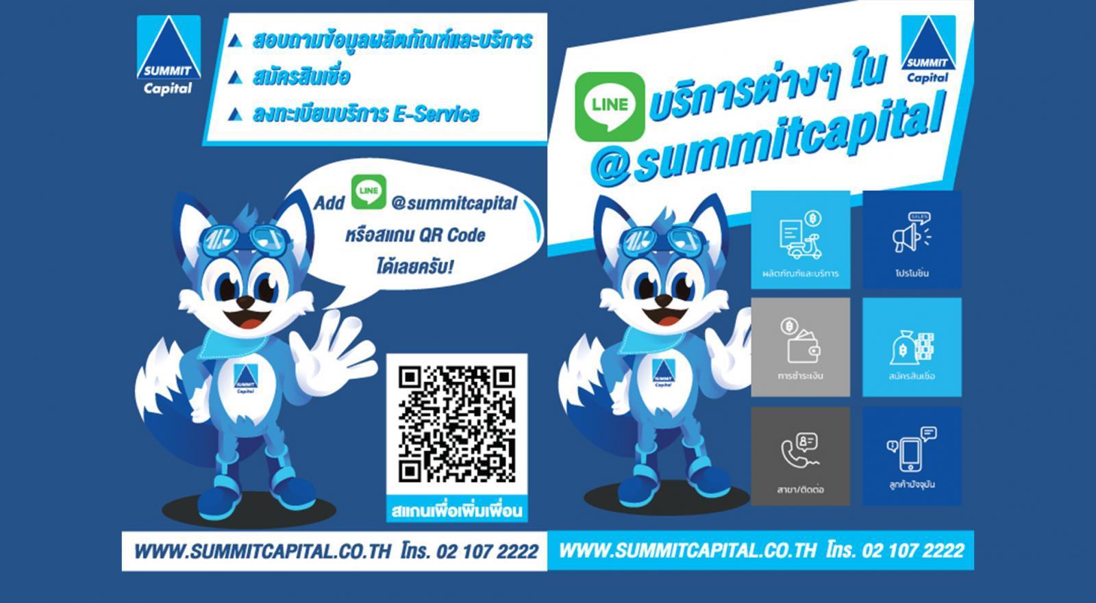 """ซัมมิท แคปปิตอล เปิดตัว LINE Official Account """"@summitcapital"""" ช่องทางใหม่ในการเข้าถึงลูกค้ายุคนิวนอร์มอล"""