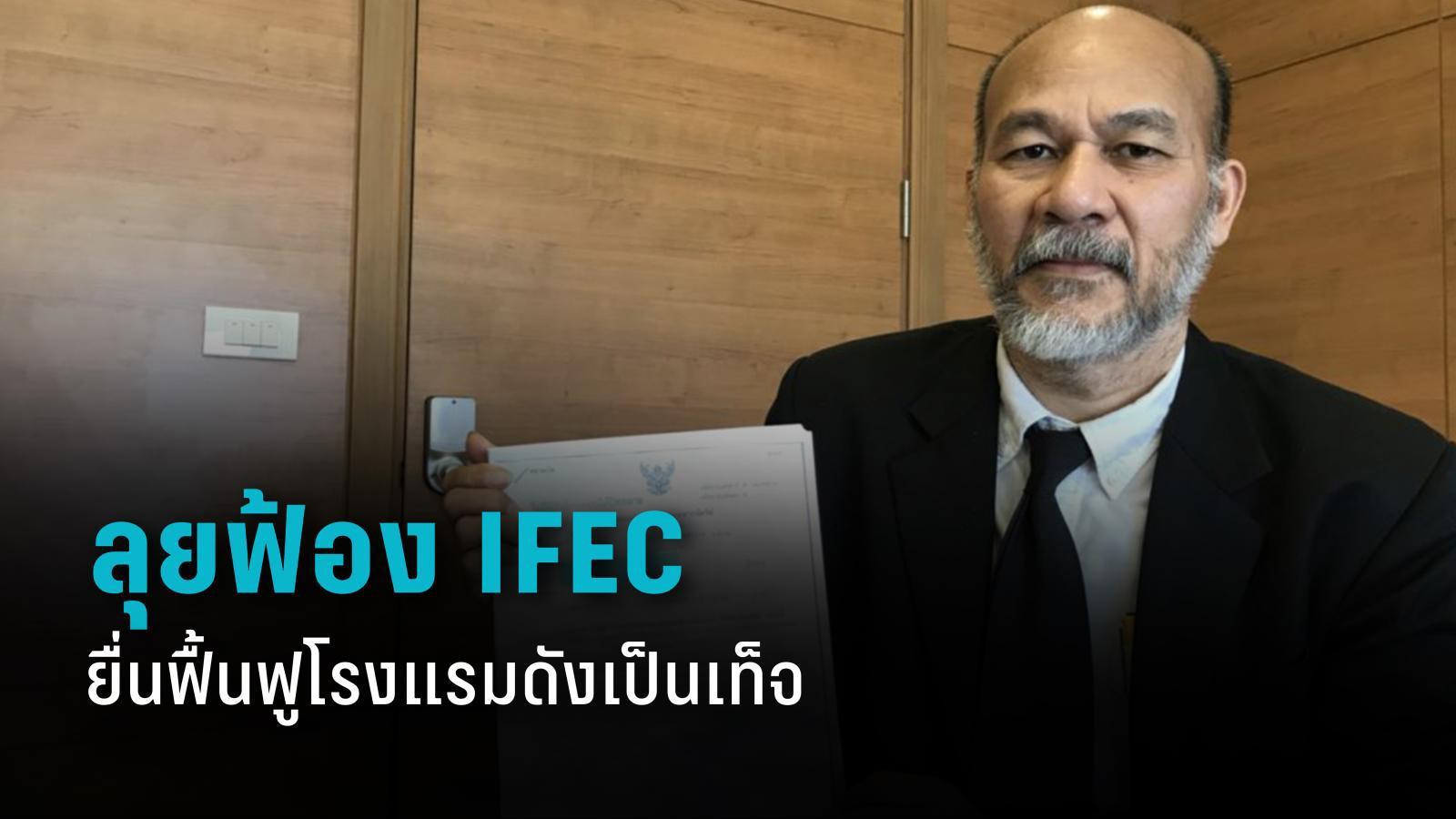 ลุยฟ้อง IFEC ยื่นฟื้นฟูโรงแรมดังกลางเชียงใหม่เป็นเท็จ