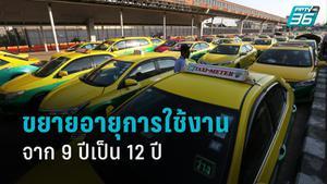 ครม.ไฟเขียวขยายอายุการใช้งานรถแท็กซี่ จาก 9 ปีเป็น 12 ปี