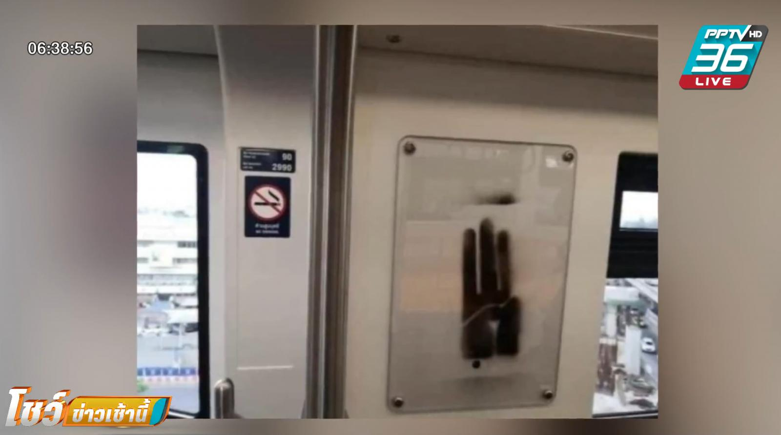 มือดีพ่นสี ภาพ 3 นิ้วบนรถไฟฟ้า