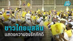 จุฬาราชมนตรี นำชาวไทยมุสลิมแสดงความจงรักภักดี