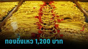 ทองดิ่งเหว  1,200 บาท ลดลงในวันเดียวมากที่สุดในรอบกว่า 7 ปี