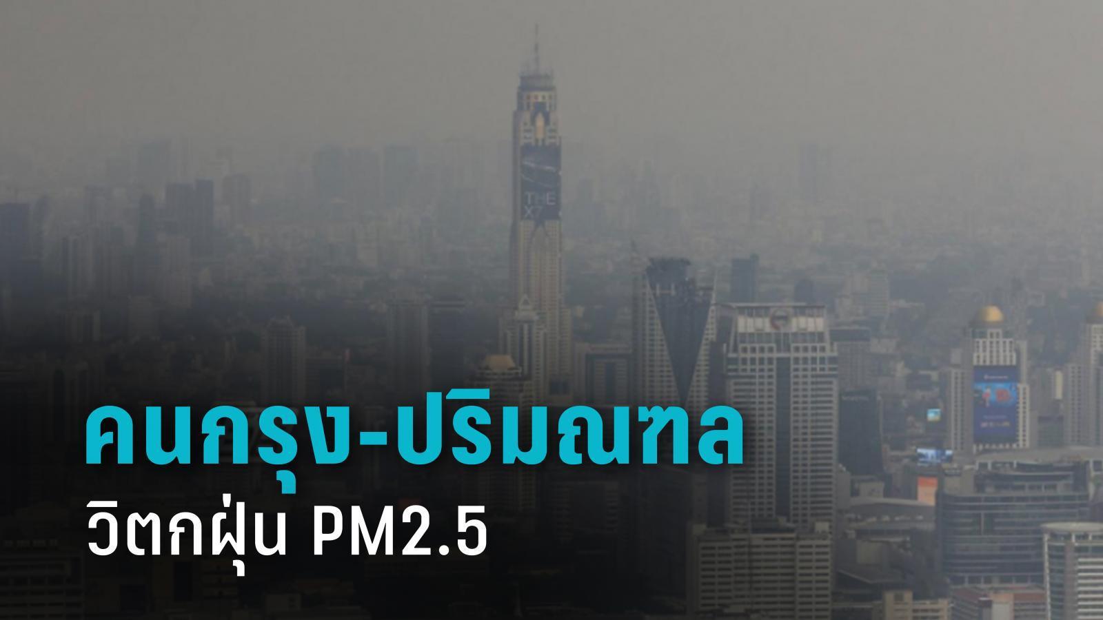"""""""อนามัยโพล"""" พบคนกรุง-ปริมณฑล วิตกฝุ่น PM2.5 ทำลายสุขภาพ"""