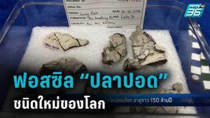 """ไทยค้นพบฟอสซิล """"ปลาปอด"""" ชนิดใหม่ของโลก อายุ 150 ล้านปี"""