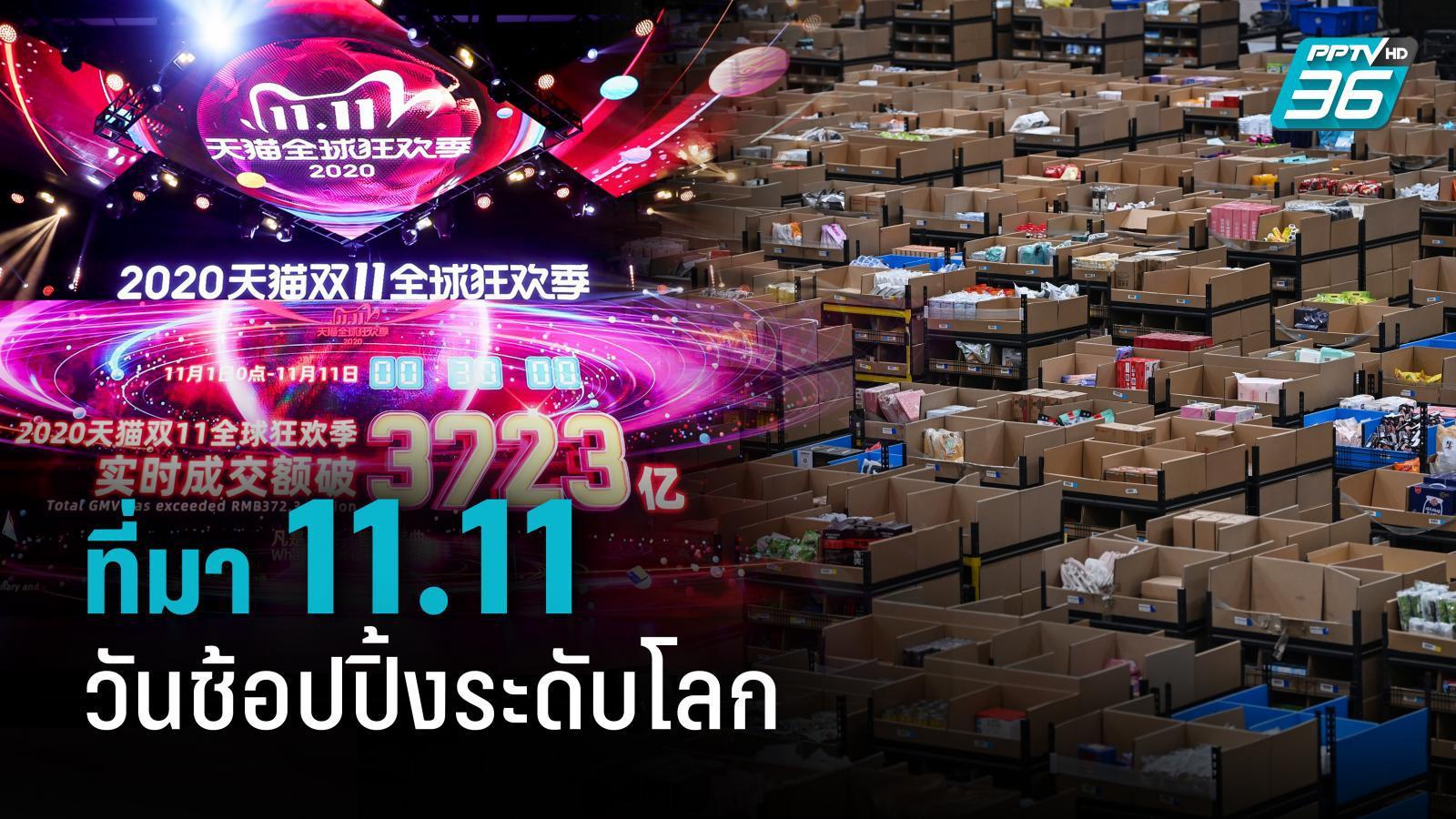 """""""11.11"""" เทศกาลวันคนโสด กับที่มา วันของการช้อปปิ้งระดับโลก"""