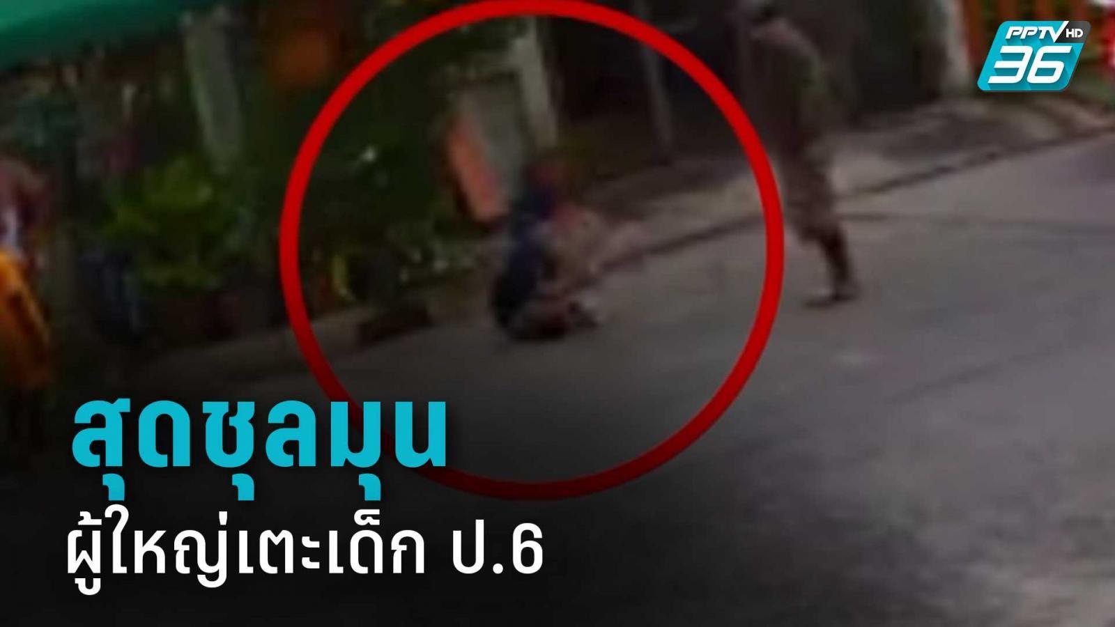 สุดชุลมุน ตำรวจแยกคดี 3 ส่วน ผู้ใหญ่เตะเด็ก ป.6