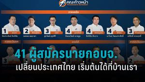"""""""คณะก้าวหน้า"""" เปิดตัว 41 ผู้สมัครนายกอบจ. ชู เปลี่ยนประเทศไทย เริ่มต้นได้ที่บ้านเรา"""