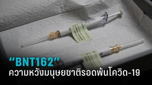 """ความหวังมวลมนุษยชาติ วัคซีนโควิด-19 """"BNT162"""""""