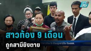 ครอบครัวสาวท้อง 9 เดือน ถูกสามียิงตายคาบ้าน ร้องอัยการสูงสุด