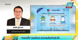 รองโฆษกคลัง เผย กรุงไทยขอปิดลงทะเบียนคนละครึ่ง หลังระบบเกิดปัญหา เตรียมเปิดใหม่ 09.00 น.