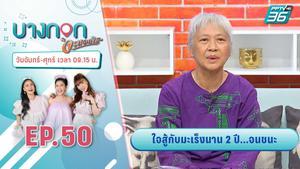 """""""ป้าเจี๊ยบ ตัวอย่างของคำว่า ไม่แก่ตาย"""" จากผู้ป่วยมะเร็งสู่นักสเก็ตบอร์ดดาวน์ฮิลทีมชาติไทย"""