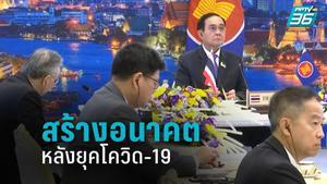 นายกฯ ประชุมอาเซียนฯ ดันประเด็นสร้างอนาคตหลังยุคโควิด-19