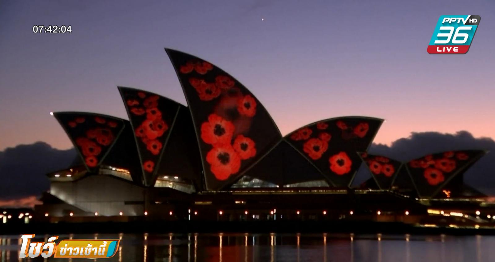 ออสเตรเลียเปิดไฟประดับวันรำลึกวีรชนในสงคราม