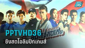 PPTVHD36 เอาใจแฟนกีฬาร่วมยิงสดโอลิมปิกเกมส์