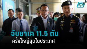 ป.ป.ส.จับยาเค 11.5 ตัน มูลค่า 28,750 ล้านบาท ครั้งใหญ่สุดในประเทศไทย