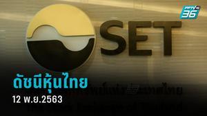 หุ้นไทยวันนี้ (12 พ.ย.63)ปิดการซื้อขายช่วงบ่าย ลดลง  9.03 จุด ปิดที่ 1,336.31 จุด