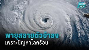 วิจัยพบ โลกร้อนทำให้พายุเฮอริเคนแข็งแกร่งขึ้น สลายตัวช้าลง