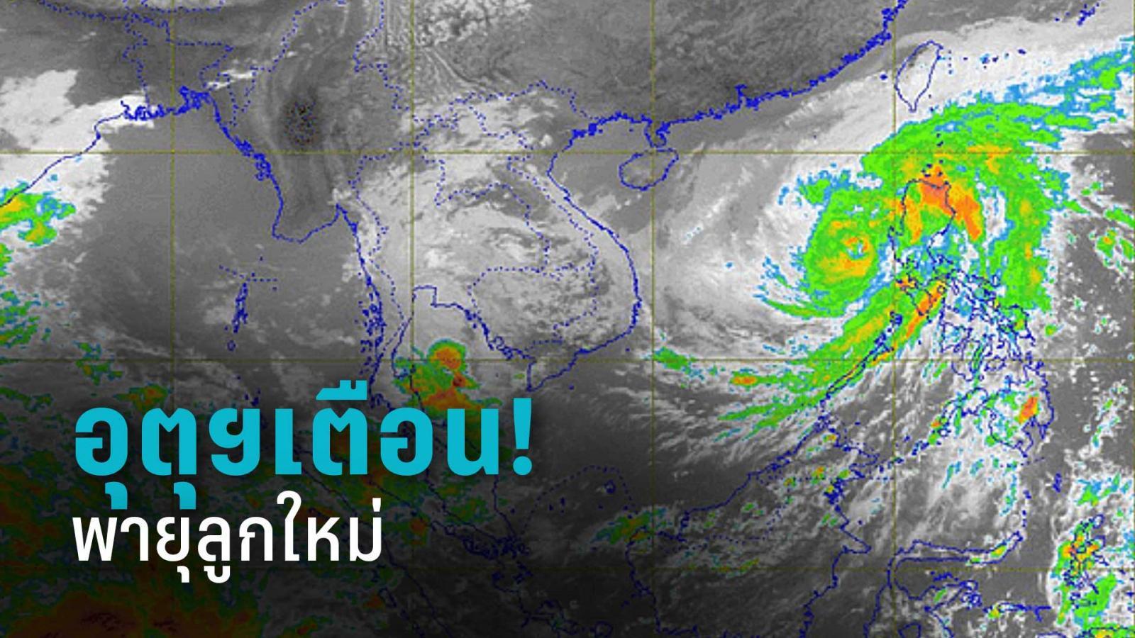 """ประกาศเตือน! พายุลูกใหม่  """"หว่ามก๋อ"""" พายุโซนร้อนรุนแรง ความเร็วสูง อุตุฯแจ้งเกาะติดสถานการณ์"""