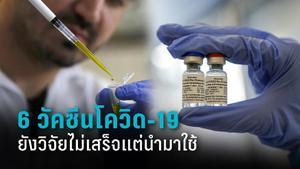 6 วัคซีนโควิด-19 ในต่างประเทศที่ใช้งานจริงแม้ยังวิจัยไม่สมบูรณ์
