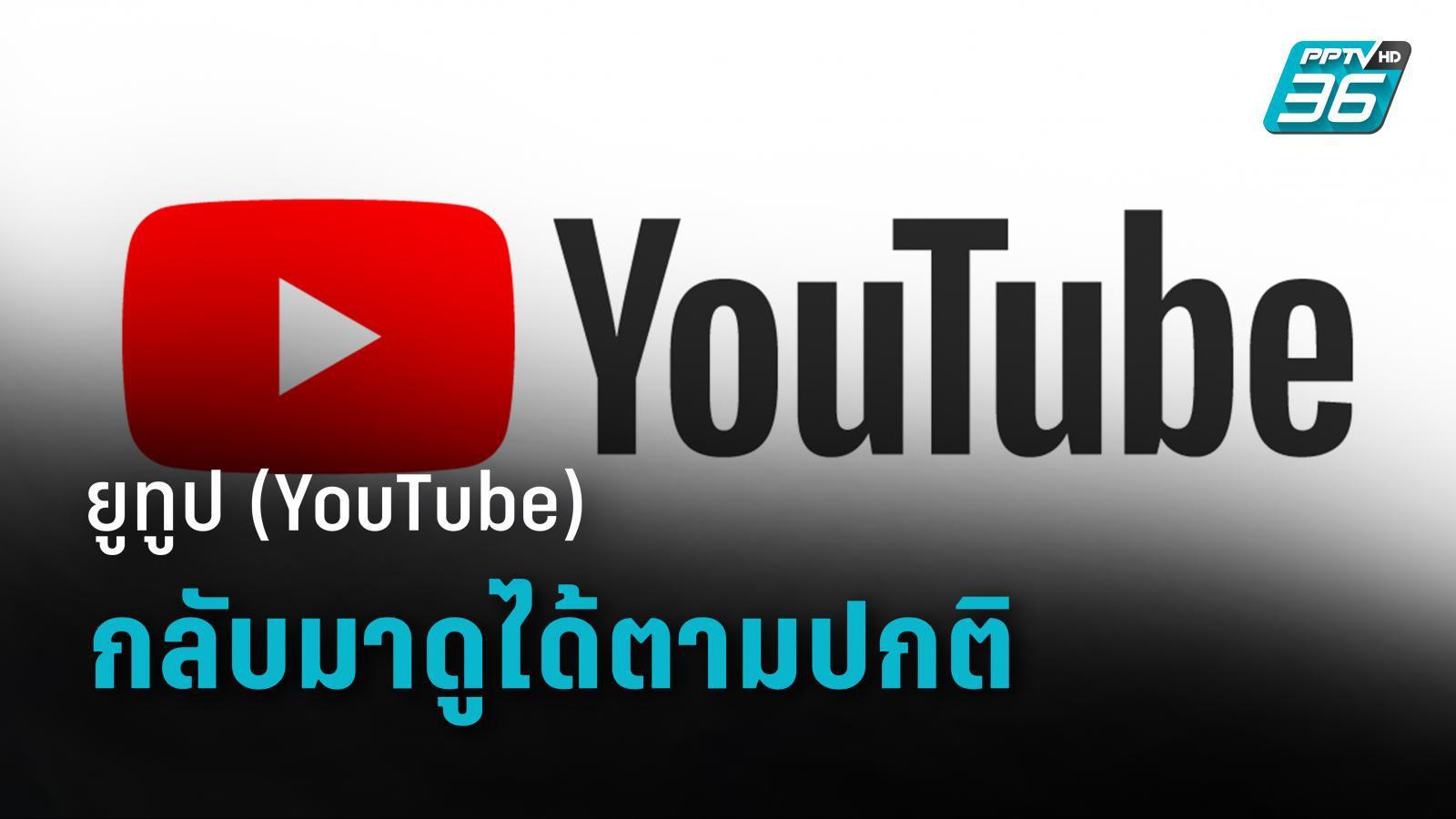 ยูทูป (YouTube) ใช้งานได้ตามปกติแล้ว