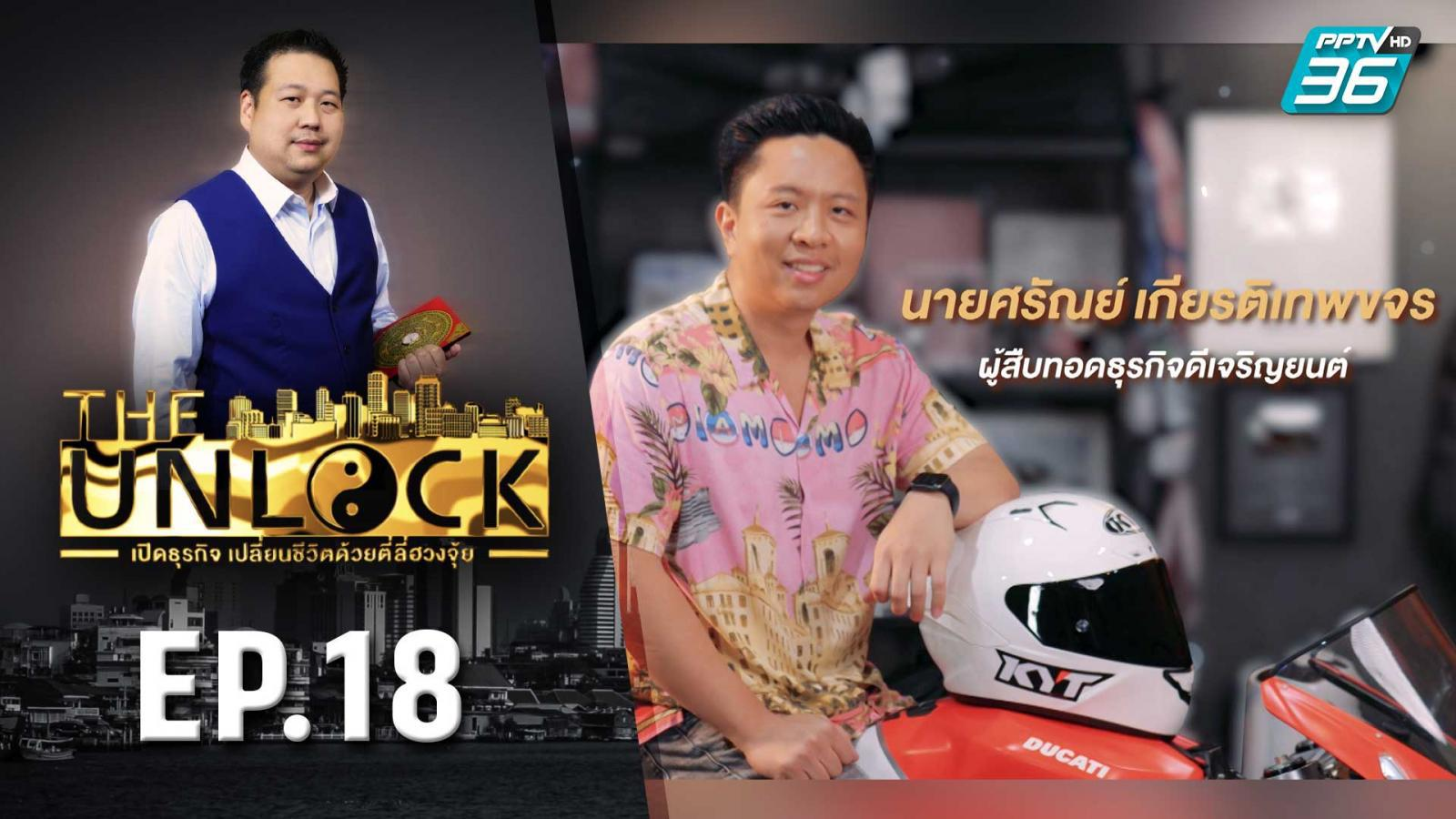 The Unlock เปิดธุรกิจ เปลี่ยนชีวิตด้วยตี่ลี่ฮวงจุ้ย | ดีเจริญยนต์ EP.18 | PPTVHD 36