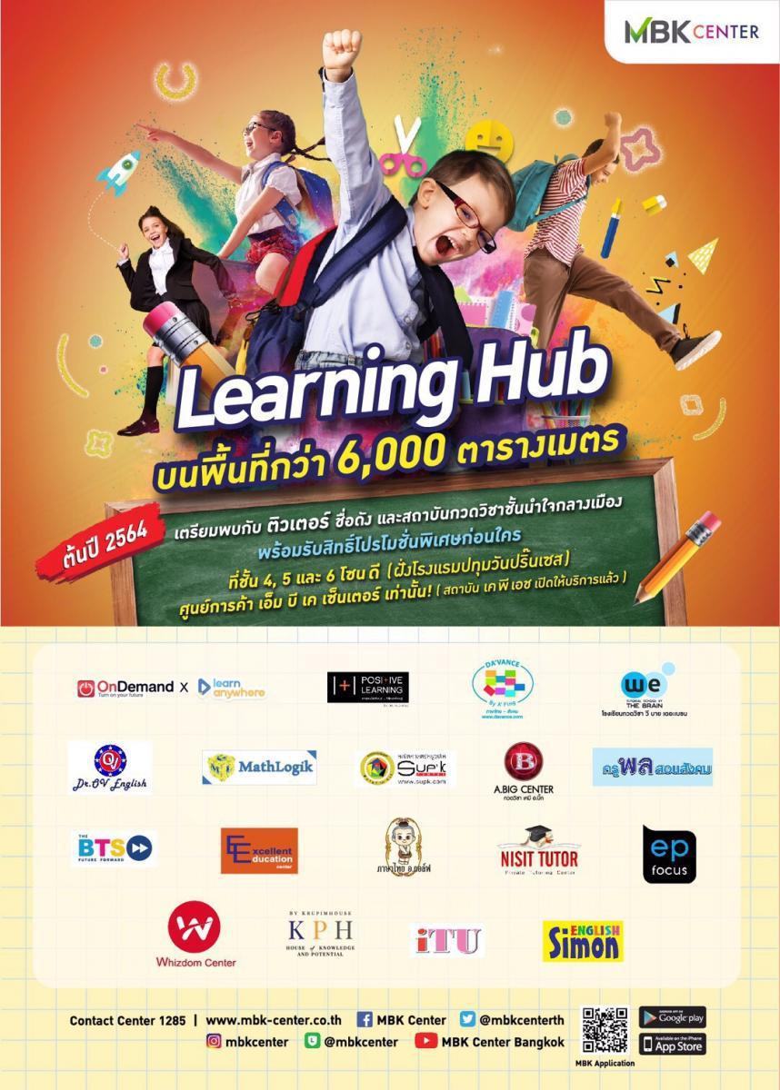 เอ็ม บี เค เซ็นเตอร์ พลิกโฉมชั้น  4,5,6  เตรียมเปิดคลังเรียนรู้ใจกลางเมือง Education Zone ดึงติวเตอร์ชื่อดังเมืองไทยกว่า 18 แห่ง ตอกย้ำความเป็น Learning Hub บนพื้นที่กว่า 6,000 ตรม  เชื่อเพิ่มยอดผู้บริการศูนย์การค้ากว่า 45,000 ต่อเดือน