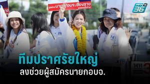 """""""เพื่อไทย"""" ขนทีมปราศรัยใหญ่ ลงช่วยผู้สมัครนายกอบจ. ประเดิม จ.เชียงราย"""